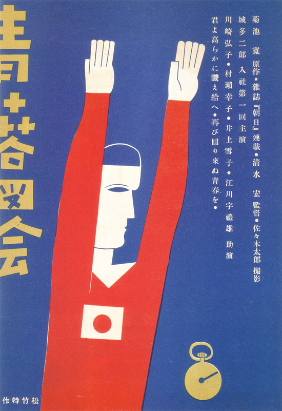 design grafico antigo japao 1920-30,poster, antique, japanese graphic design, old illustration, ilustracao oriental,ilustracao japonesa,underconstruction blog