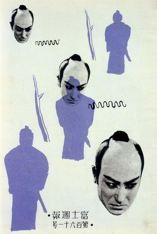 design grafico antigo japao 1920-30,poster, antique, japanese graphic design, old illustration, ilustracao oriental,ilustracao japonesa,underconstruction blog