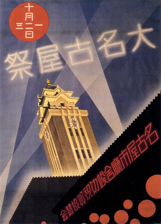 Poster do Grand Nagoya Festival,Kenkichi Sugimoto,1933,Poster do Grand Nagoya Festival,Kenkichi Sugimoto,1933