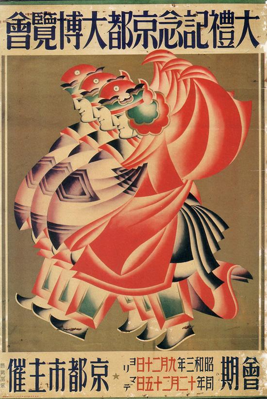 Kyoto Grand Exposition,1928,Kyoto Grand Exposition,1928